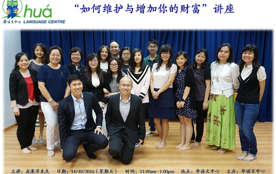Personal Finance Seminar for Hua Language Centre